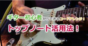 ギター初心者からできるコードアレンジ!「トップノート」活用法!